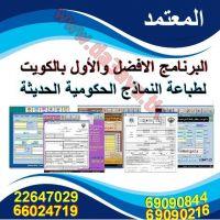برنامج طباعة جميع نماذج الشئون والجوازات والمرور والتجارة الحديثة بالكويت