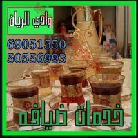 خدمة الشاي والقهوة: 50556993