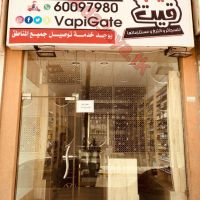 vape shop kuwait