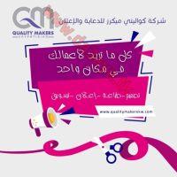 شركة كواليتي ميكرز للدعاية والإعلان والطباعة فى الكويت 97283334