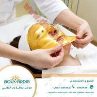 قناع الذهب لتفتيح الوجه  | مركز بوفارديا الطبي