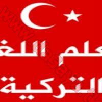 معهد الدراسات-تدريس اللغة التركية