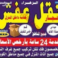 نقل عفش الزهراء بجميع مناطق الكويت