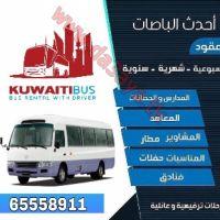تأجير باصات في الكويت مع سائق باص