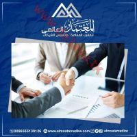 شركة المعتمد العالمي لتأسيس الشركات | أفضل شركة لتاسيس الشركات في الكويت