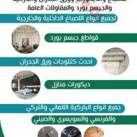 اصباغ وديكورات الكويت