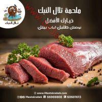 أفضل اللحوم الطازجة في الكويت | ملحمة تلال النبك60601613
