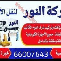 نقل عفش ابو عمر