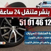 خدمة كراج تصليح سيارات متنقل في الكويت