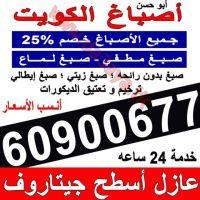 صباغ الكويت 60900677 صباغ شاطر ورخيص