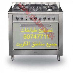 تصليح طباخات 50747711 الاحمدي