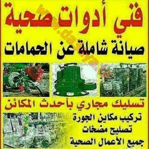 فنى صحى. ادوات صحية. سباك صحي. سباك الكويت. معلم صحيه. تسليك مجاري