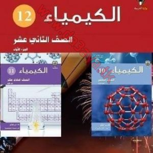 مدرس اول كيمياء. ت / 99576263