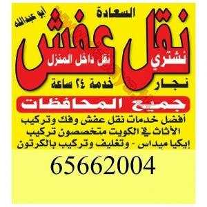 نقل عفش 65662004 فنيون فك نقل تركيب الاثاث المنزلي والمكتبي