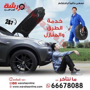 ورشة أون لاين في الكويت | خدمات بنشر متنقل 66678088